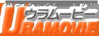 安全性や評判を知り不安を解消すればURAMOVIE.COMを10倍楽しめる!