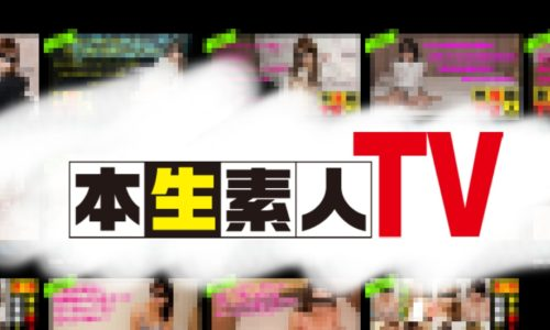 【Hey動画】本生素人TVの評判 利用前の不安を解消する2つの事