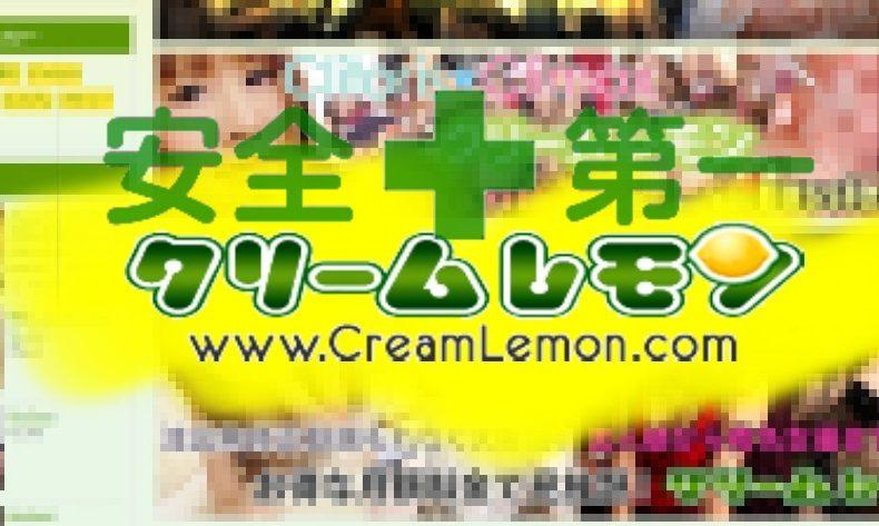 安全な利用を考える人ほど最適なのがクリームレモン