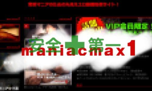 【アダルト】マニアックマックス1を10倍安全に楽しむ為に