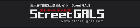 安全性や評判を知り不安を解消すればStreet GALS (ストリートギャルズ)を10倍楽しめる!