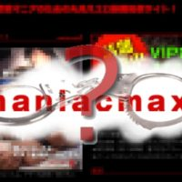 では、マニアックマックス1は安全なのでしょうか?