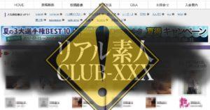 リアル素人Club-XXX入会は違法なのか