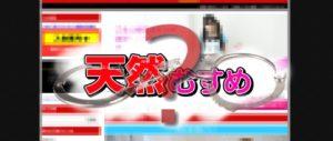 有名無修正サイト関係者逮捕!天然むすめ(10musume)入会も危険?
