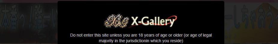 安全性や評判を知り不安を解消すればX-Gallery(エックスギャラリー)を10倍楽しめる!