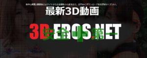 危険を回避したい人が選ぶべきは3D-EROS.NETでした