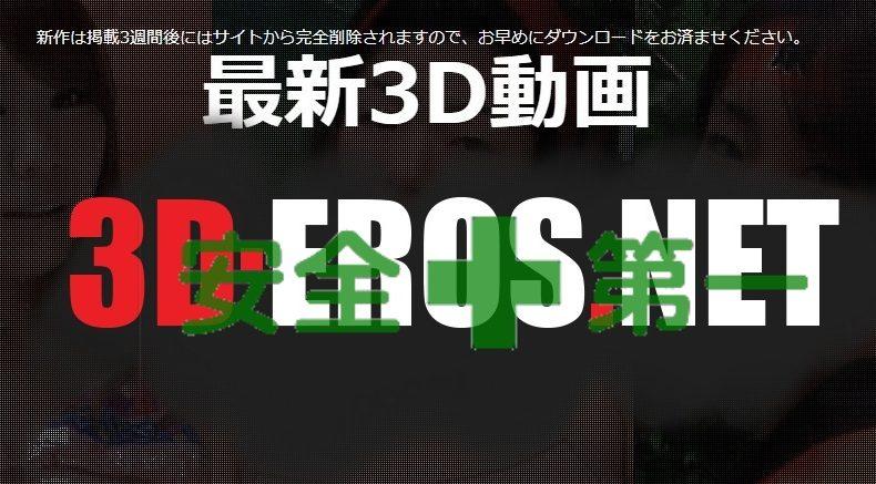 安全な利用を考える人ほど最適なのが3D-EROS.NET