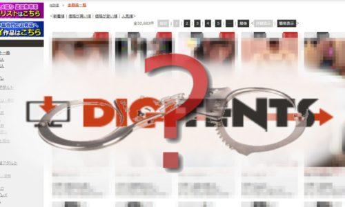 DIGITENTS(デジテンツ)利用で逮捕の危険はあるのか
