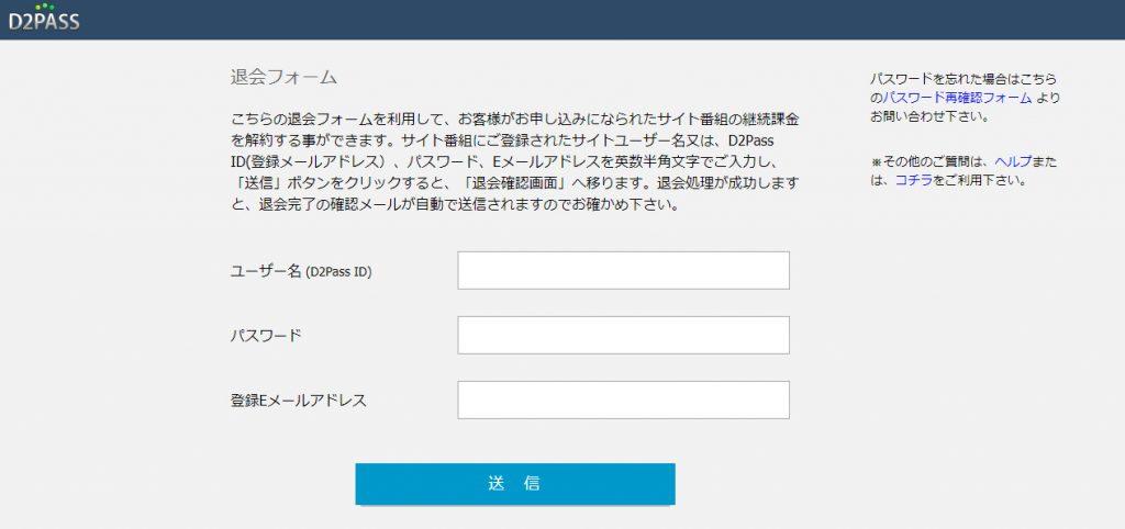 天然むすめ(10musume)へ入会・会員登録後に退会したくなった場合の手続き方法