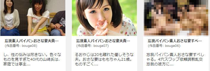 TOKYO-HOT(東京熱)に入会・会員登録・忘我「ボウガ」シリーズ