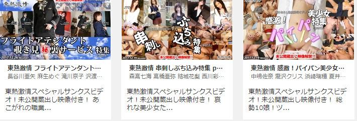TOKYO-HOT(東京熱)に入会・会員登録・撮りおろし徹底陵辱ビデオシリーズ