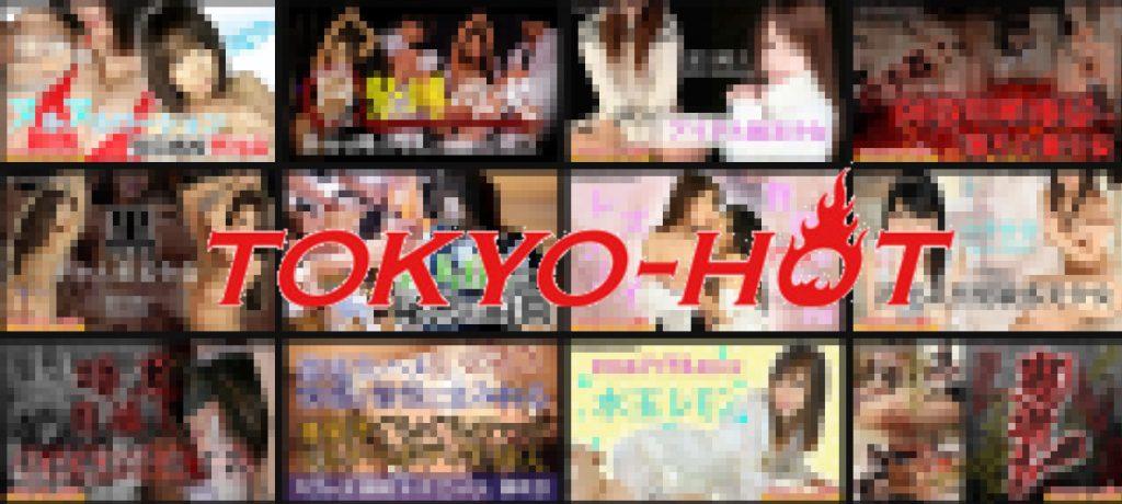 TOKYO-HOT(東京熱)に入会せずに無料で見る方法はある?