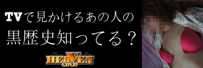 日本国内でCOCOHEAVEN(ココヘブン)を視聴するのは違法か?