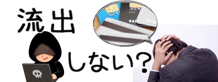 パンコレムービー利用でクレジットカード情報流出の危険はあるか