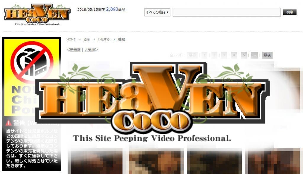 COCOHEAVEN(ココヘブン)入会者の評判・口コミ