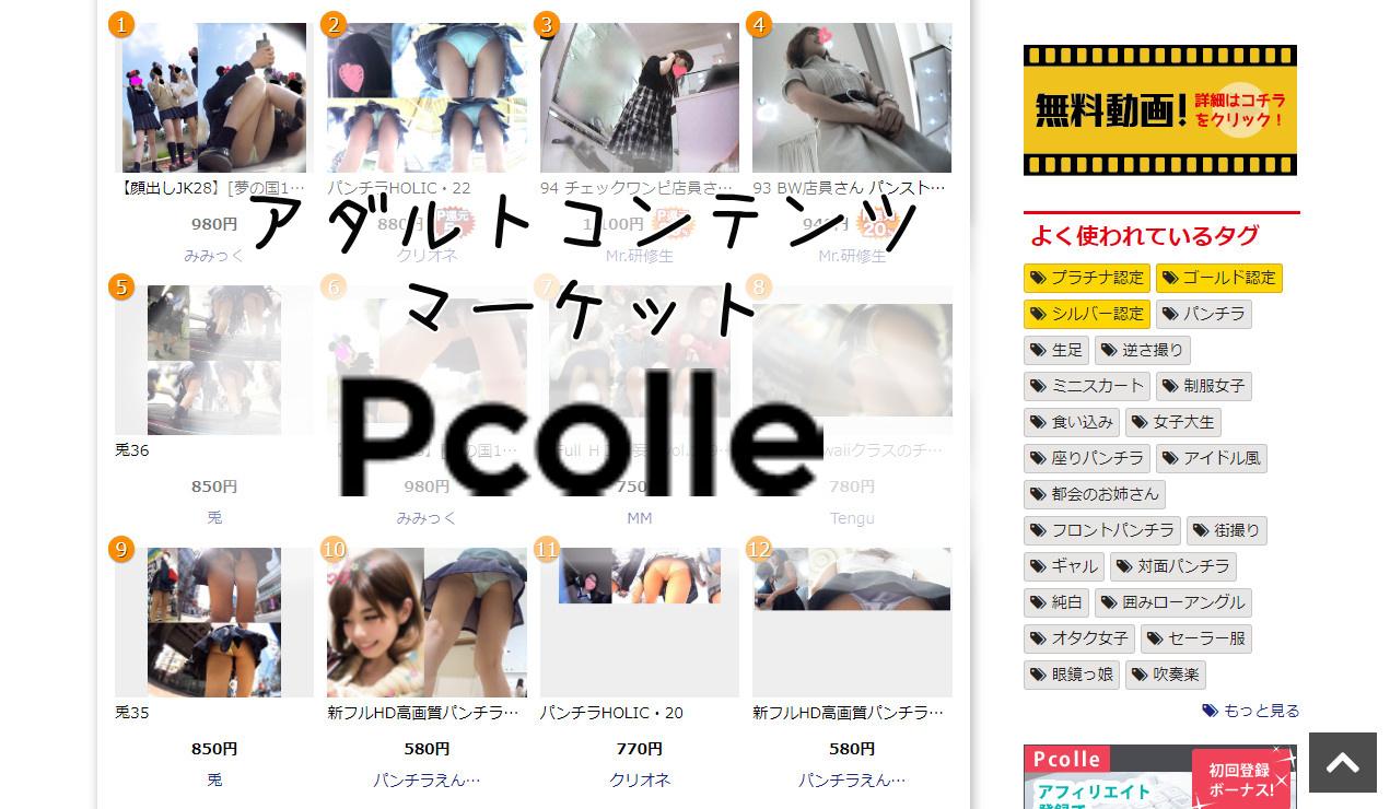 日本国内でPcolleを視聴するのは違法か?