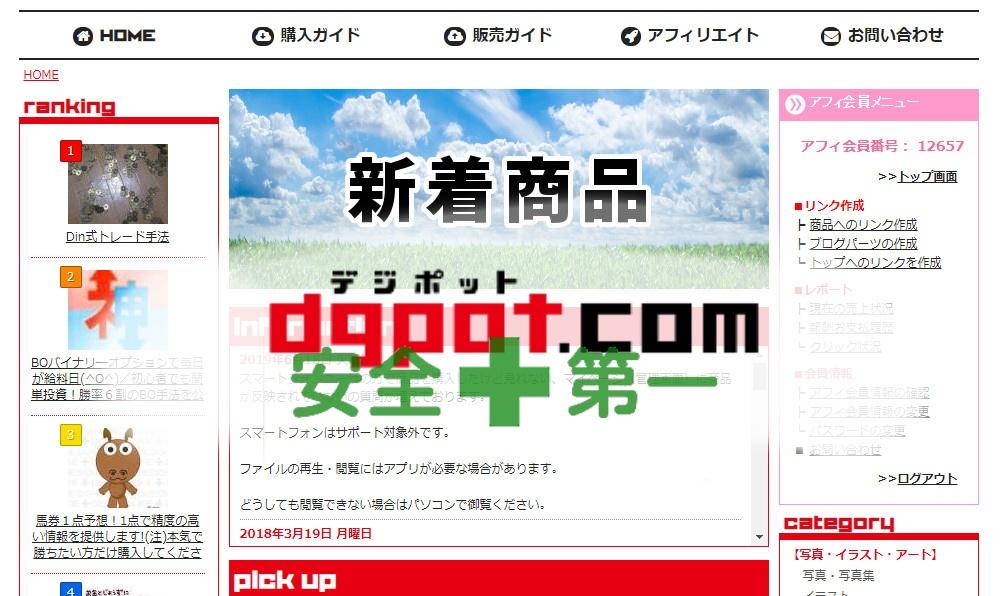デジポット(dgpot.com)利用は安全なのかを調べてみた