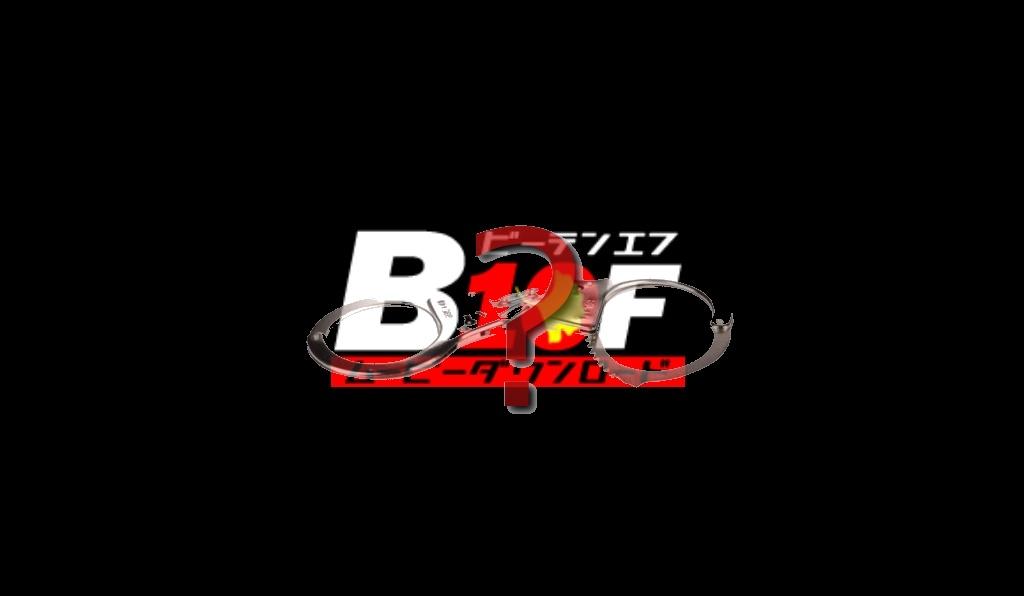 日本国内でB10Fを視聴するのは違法か?