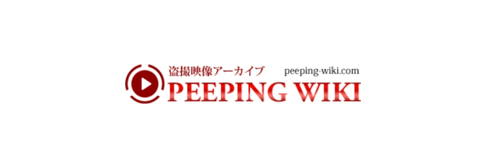 Peeping wikiは盗撮見聞録の後継サイト