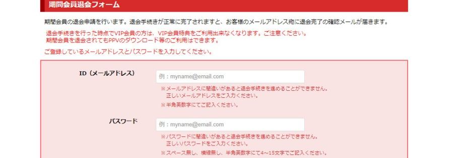 Peeping wikiへ入会・会員登録後に退会したくなった場合の手続き方法