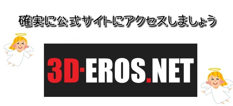 3D-EROS.NETで安全にクレジットカード決済する際の注意点