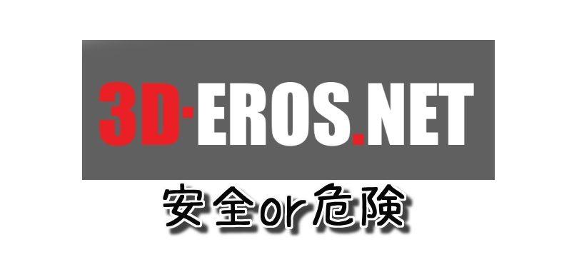 3D-EROS.NETのクレジットカード決済は安全に利用できるのか