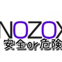 NOZOX(ノゾックス)のクレジットカード決済は安全に利用できるのか
