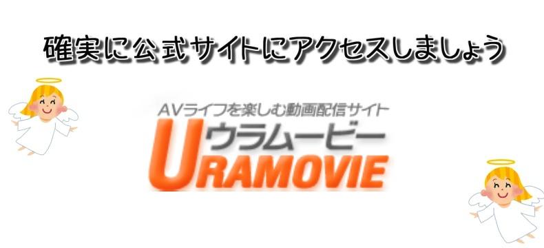 URAMOVIE.COMで安全にクレジットカード決済する際の注意点
