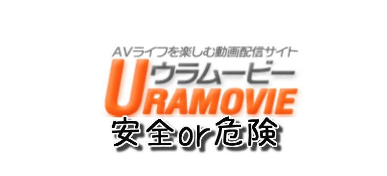 URAMOVIE.COMのクレジットカード決済は安全に利用できるのか