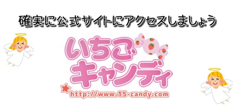 いちごキャンディ(旧いちごだいふく)で安全にクレジットカード決済する際の注意点