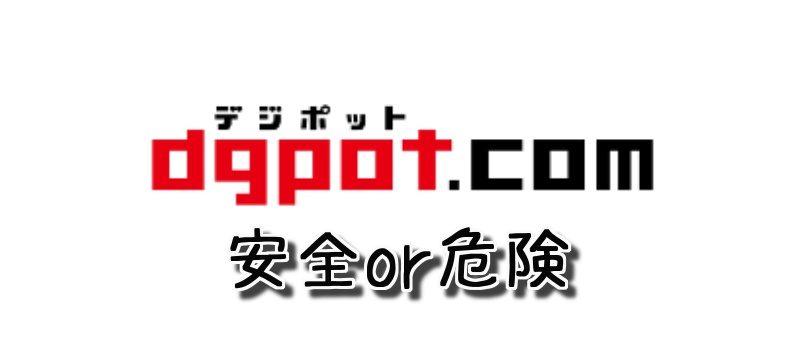 デジポット(dgpot.com)のクレジットカード決済は安全に利用できるのか