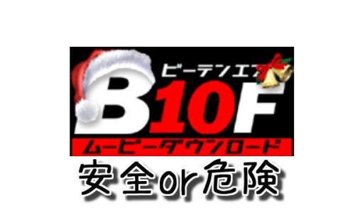 B10Fのクレジットカード決済は安全に利用できるのか