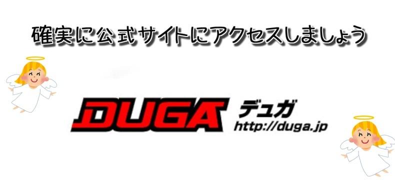 DUGAで安全にクレジットカード決済する際の注意点