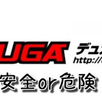 DUGAのクレジットカード決済は安全に利用できるのか