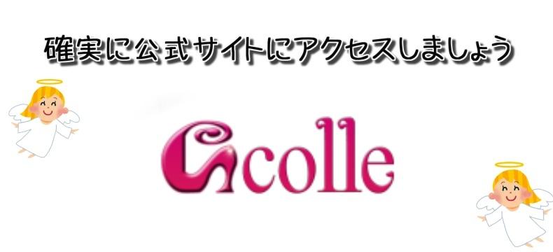 Gcolleで安全にクレジットカード決済する際の注意点
