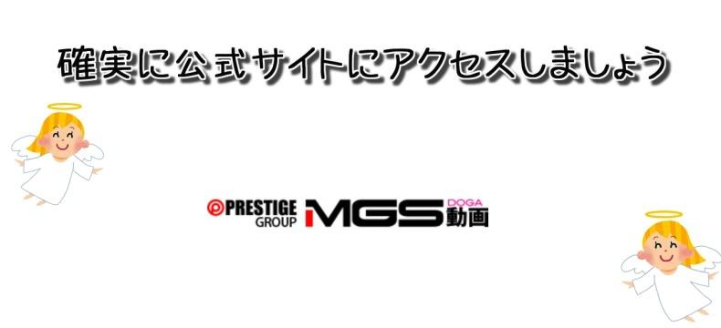 MGS動画で安全にクレジットカード決済する際の注意点