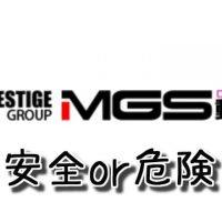 MGS動画のクレジットカード決済は安全に利用できるのか