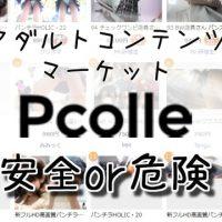 Pcolleのクレジットカード決済は安全に利用できるのか
