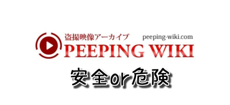 Peeping wikiのクレジットカード決済は安全に利用できるのか