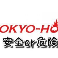 TOKYO-HOT(東京熱)のクレジットカード決済は安全に利用できるのか