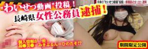 わいせつ動画投稿!長崎県女性公務員逮捕!