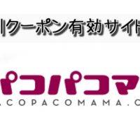 パコパコママの割引クーポンコード最新情報
