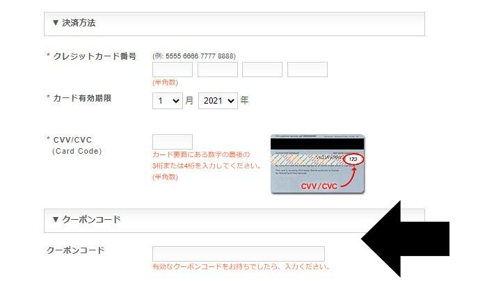 TOKYO-HOT(東京熱)での割引クーポンコードの使い方 クーポン入力